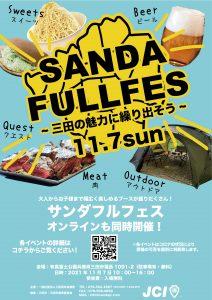 11月7日開催「SANDA FULL FES」